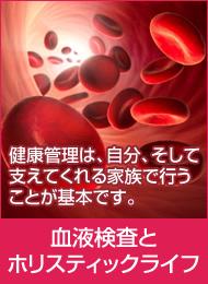 血液検査とホリスティックライフ