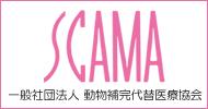 動物補完代替医療協会SCAMA